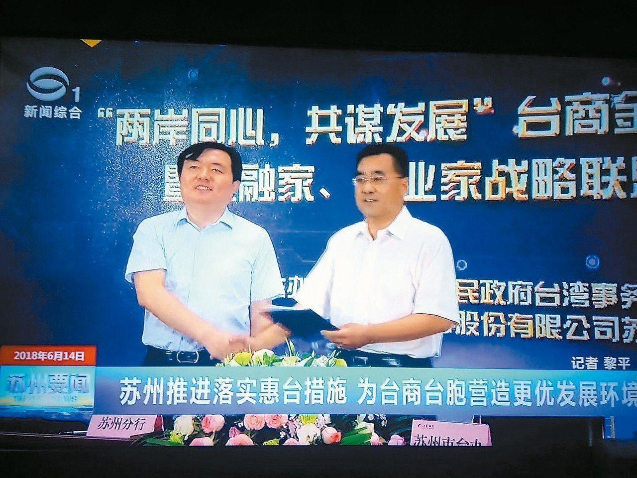 蘇州市台辦主任楊軍(右)日前與江蘇銀行蘇州分行行長陳曉聲簽訂合作協議,發布對台商...