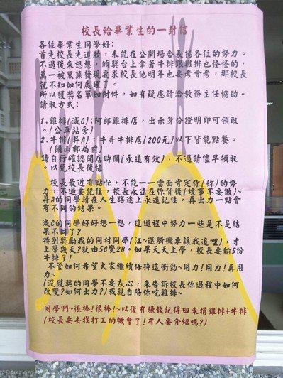 關中實驗中學最近流傳一封校長寫給畢業生的信,內容詼諧有趣。 圖/取自關山國中臉書