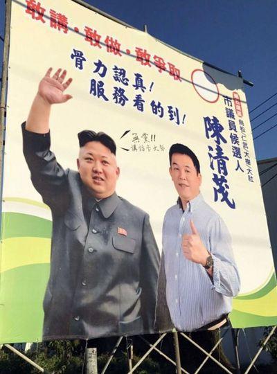 計畫參加高雄第五選區市議員的陳清茂,競選看板大膽使用與北韓領導人金正恩的合成照,...