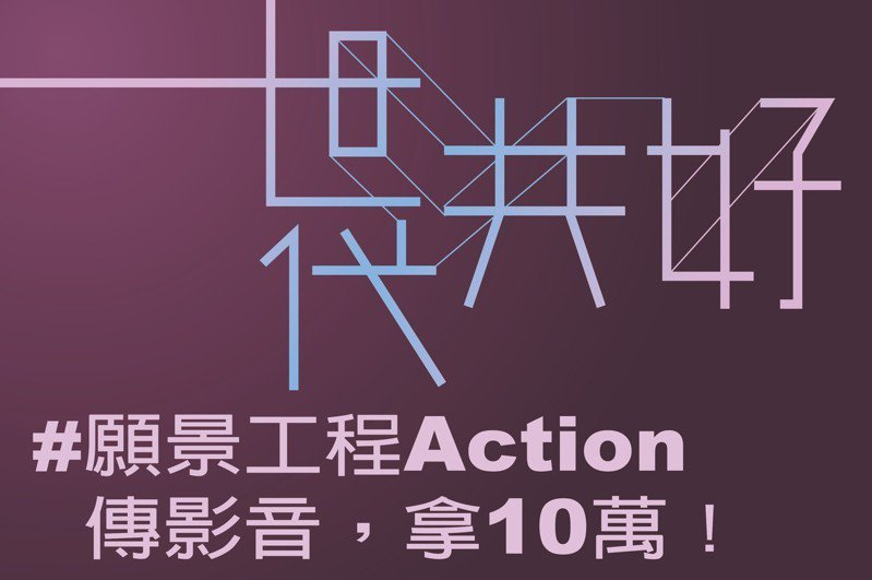 「#願景工程Action」校園影音甄選大賽,7月1日起開放報名。