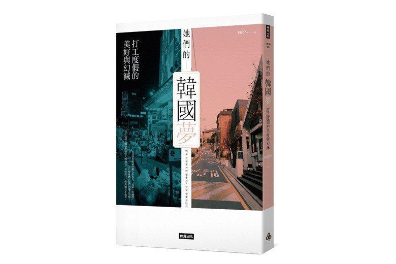 時報出版提供。 圖/《她們的韓國夢》書封