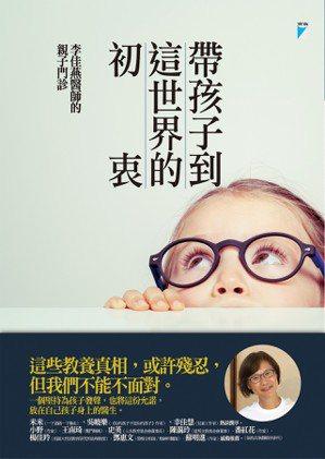 書名:《帶孩子到這世界的初衷:李佳燕醫師的親子門診》作者:李佳燕出版社:...