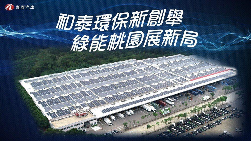 楊梅物流中心的太陽能案場總建置面積超過1萬坪,可低減1,700公噸的碳排放量,相...