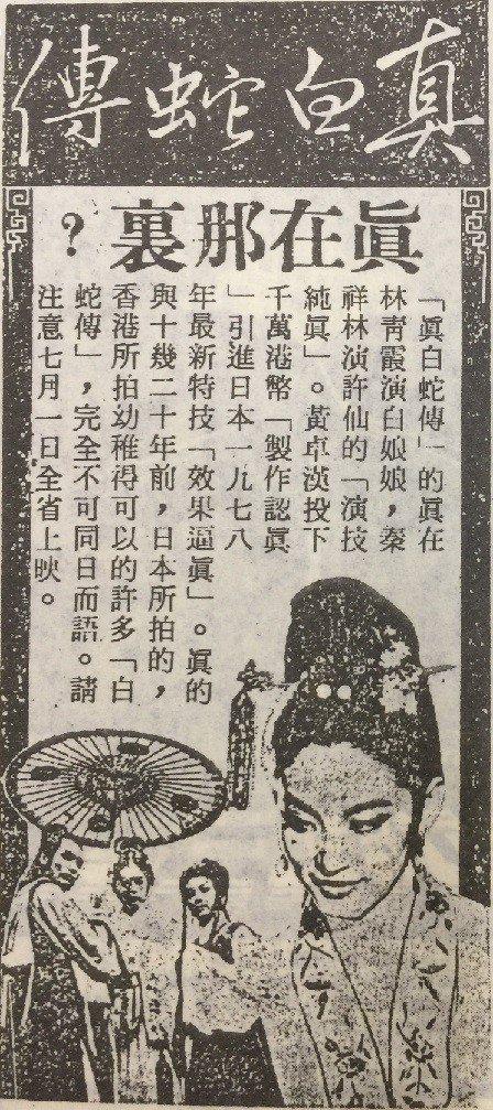翻攝自民國67年自立晚報