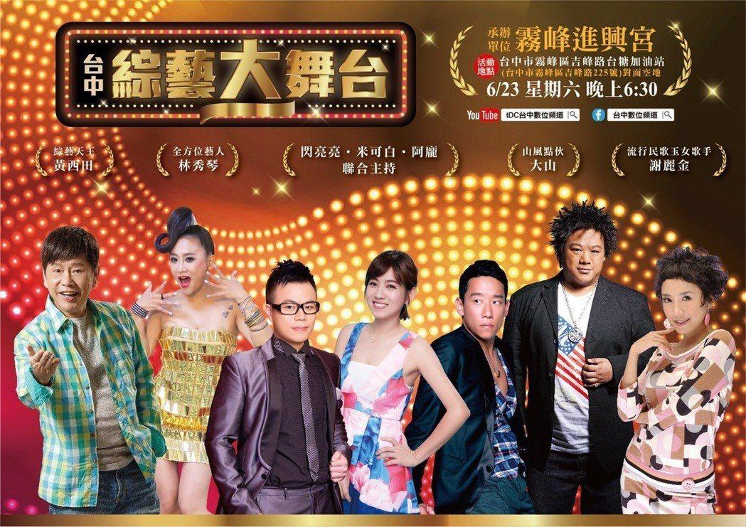「綜藝大舞台」由閃亮亮(左起)、米可白、阿龐主持。圖/鴻凱娛樂提供