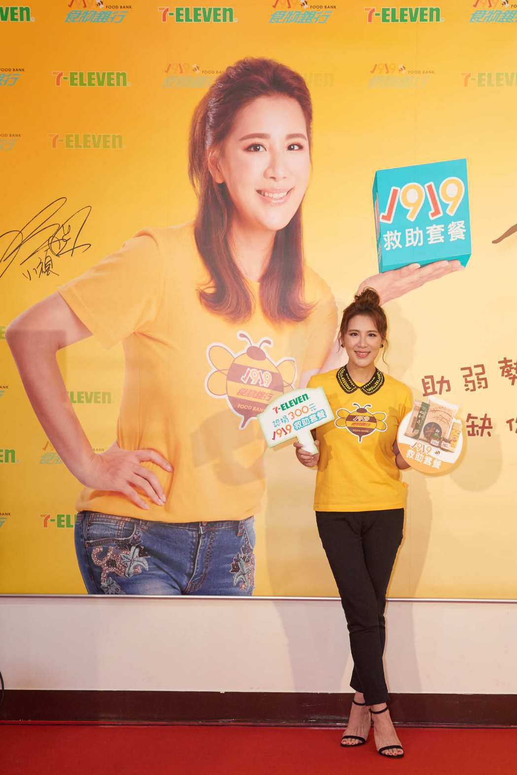 小禎出席公益活動,明顯瘦了一大圈。圖/中華基督教救助協會提供