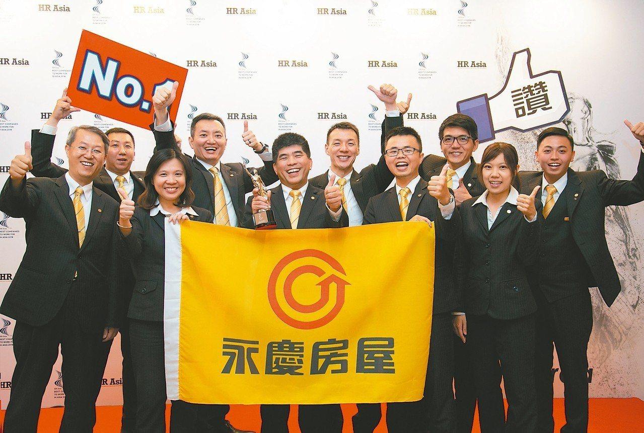由於同仁們的高度認同,永慶房屋拿下首屆「2018亞洲最佳企業雇主獎」,更是房仲唯...