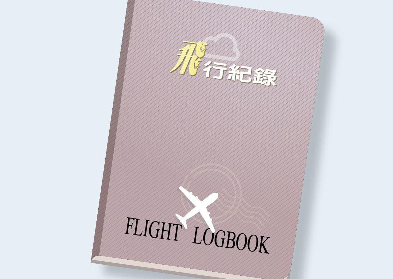飛行紀錄本示意圖。