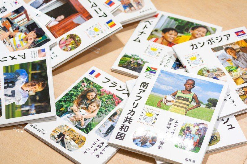 《世界最美的教科書展—從日本看見》以日本小學到高中教科書為基礎,延伸到不分年齡教科書、防災計畫等教材,圖為民間出版社出版的世界小學系列套書,由攝影師前往芯界三十六國,實際紀錄當地小朋友的家庭生活、學校教育娛樂等。 圖/台灣創意設計中心提供。