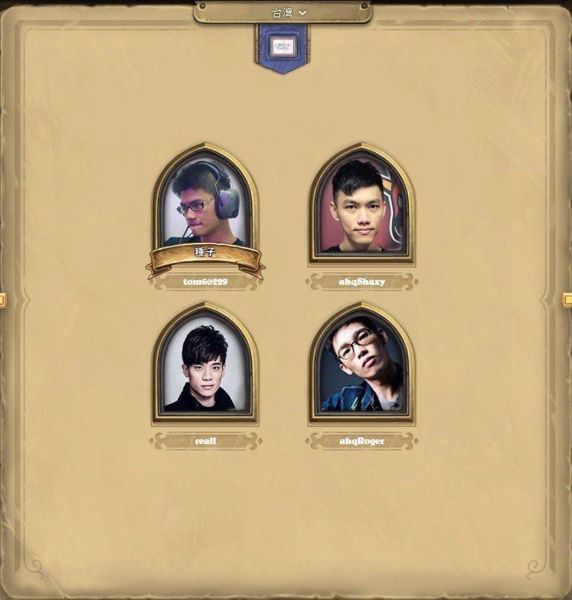 《爐石戰記》世界大賽台灣代表隊出爐!tom60229、ahqRoger、Real...