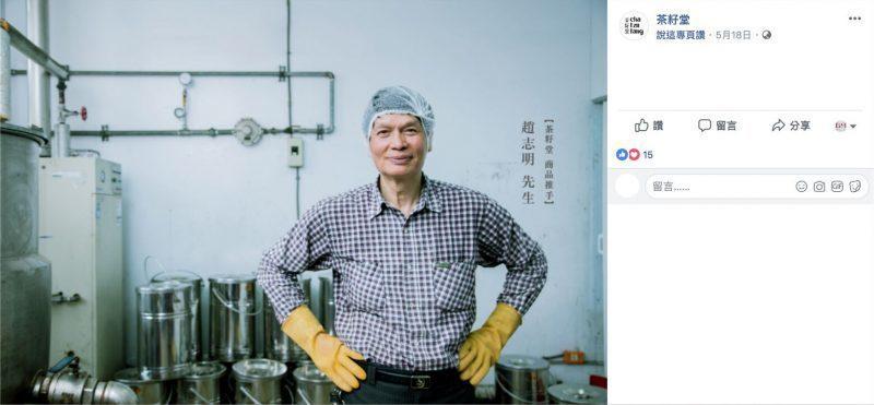 茶籽堂說趙志明先生是商品推手 圖片提供/MedPartner 美的好朋友