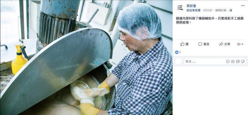 茶籽堂公開的工廠鍋爐,工作人員把工作手套直接與料體接觸。 圖片提供/MedPar...