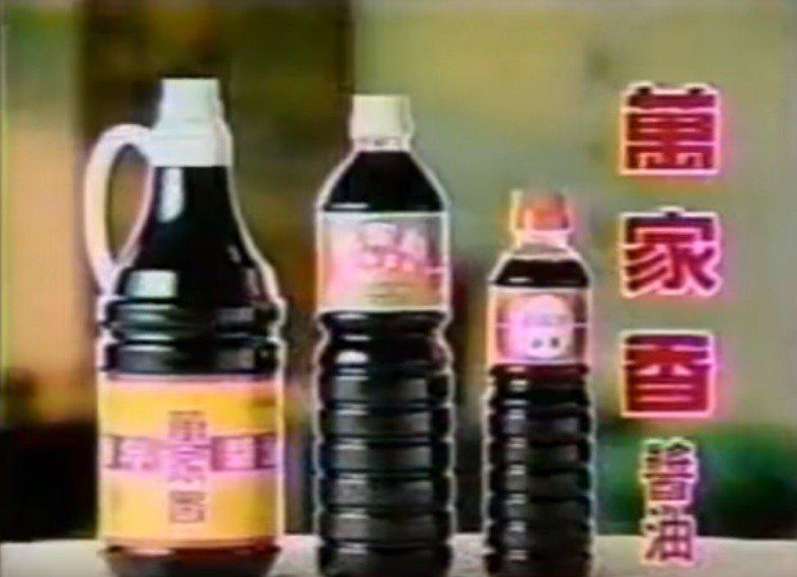 金蘭醬油廣告 圖片來源/Youtube