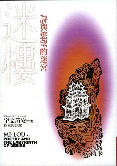 迷樓:詩與慾望的迷宮。圖/聯經出版提供