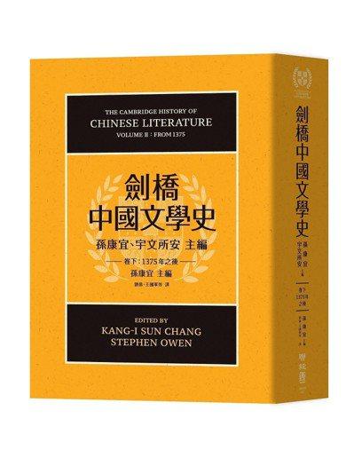 劍橋中國文學史(卷下):1375年之後。圖/聯經出版提供