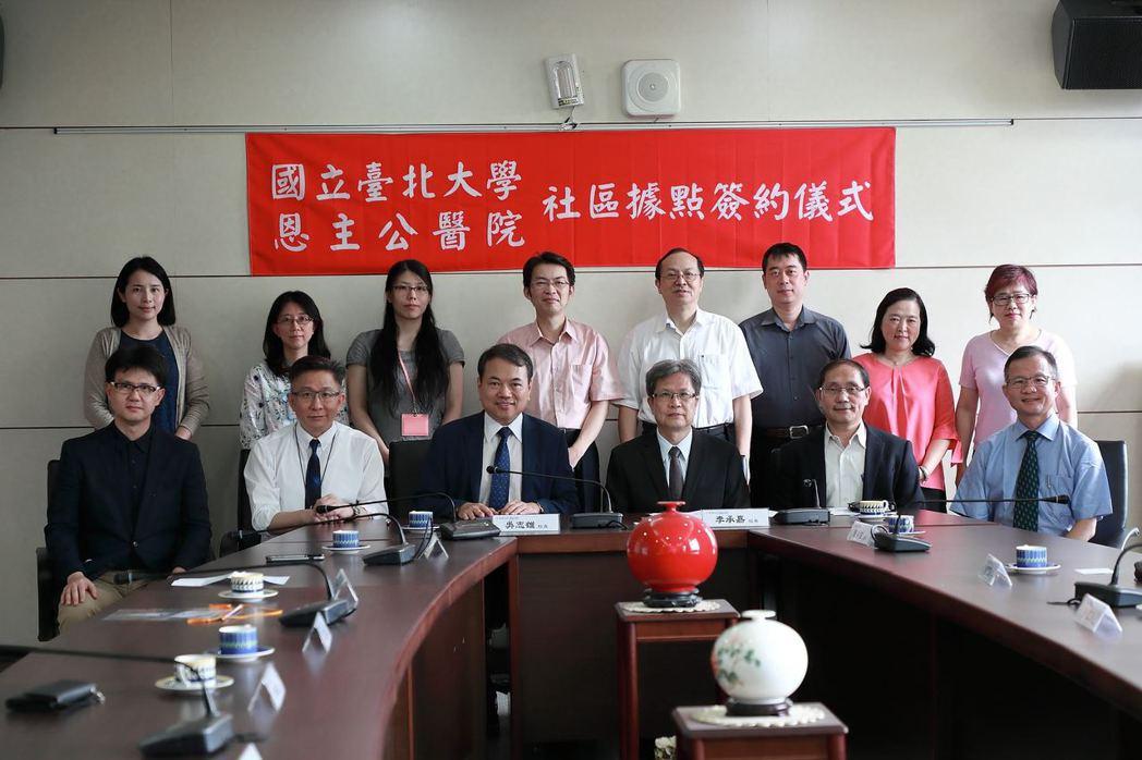 臺北大學20日與恩主公醫院簽署產學合作「房地提供使用協議書」。 臺北大學/提供。