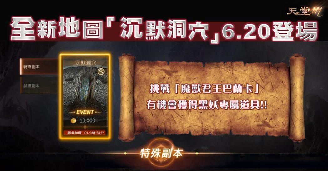 《天堂M》全新地圖「沉默洞穴」今日開放。
