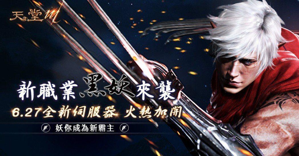 歡慶黑妖改版上市《天堂M》全新伺服器將於6月27日火熱加開。