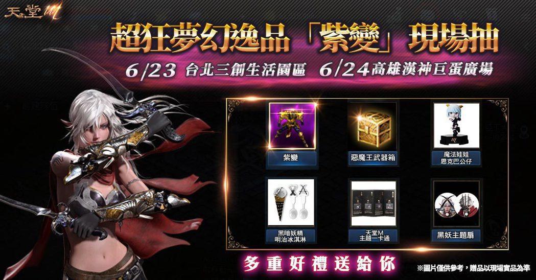 《天堂M》於本周末6.23、6.24兩日舉辦實體活動,祭出玩家夢幻逸品「紫變」及...