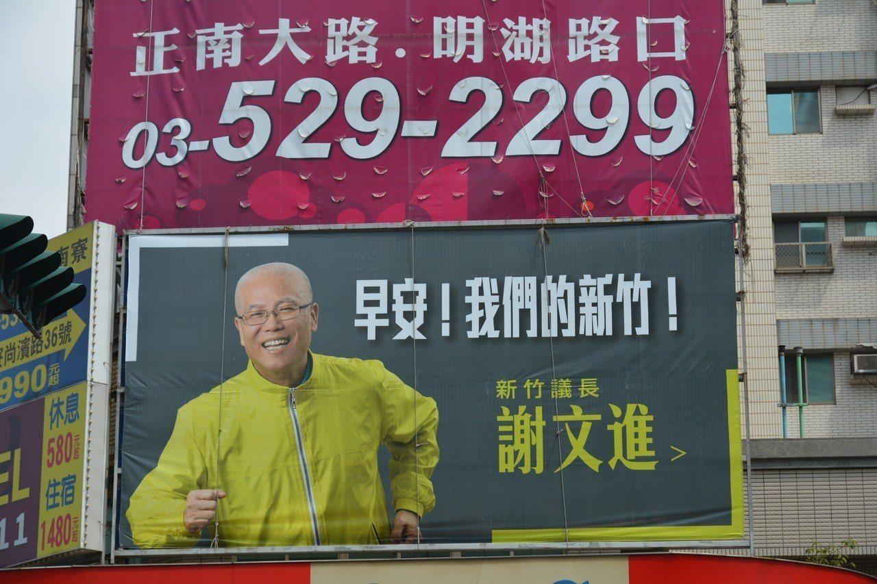新竹市議長謝文進將參選市長,選舉看板早已掛起。記者林家琛/攝影