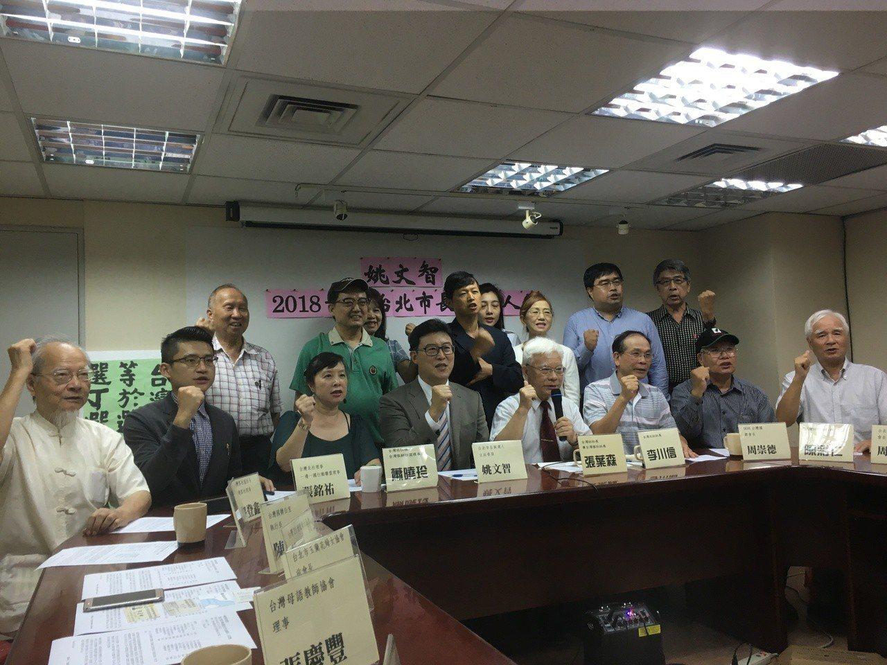 本土社團今天舉行記者會,力挺民進黨台北市長參選人姚文智。記者張世杰/攝影