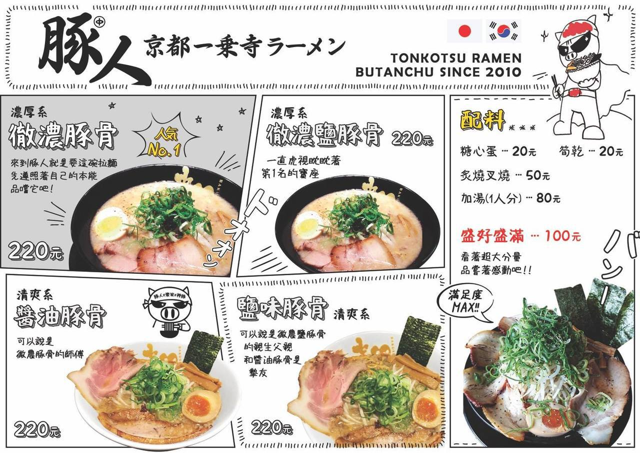 豚人拉麵台灣菜單。圖/擷取自豚人ラ-メン台灣本店FB