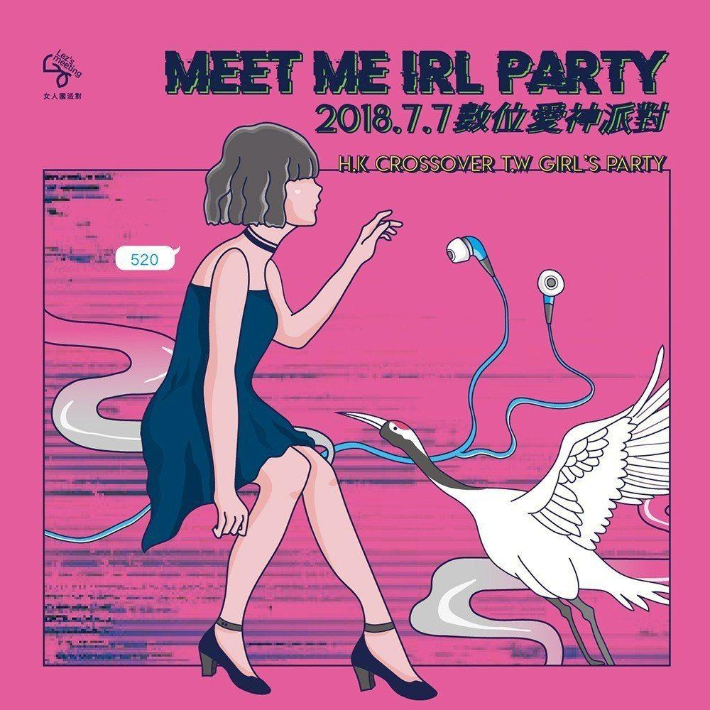近年來延伸到海外的Lez's Meeting女人國派對,今年唯一香港站就在7月7...