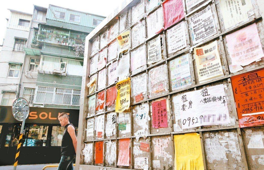 「租賃住宅市場發展及管理條例」將於廿七日即下周三上路。 圖/聯合報系資料照片
