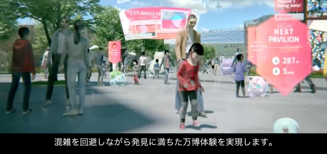 日本爭取2025年世界博覽會主辦權,找來超萌皮卡丘當宣傳大使。圖/翻攝自YouT...