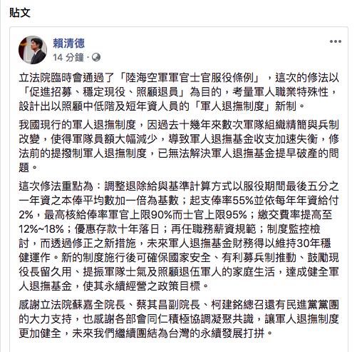 (翻攝賴清德臉書)