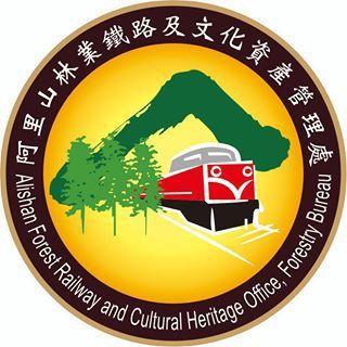 阿里山林業鐵路及文化資產管理處將於7月1日掛牌。記者謝恩得/翻攝