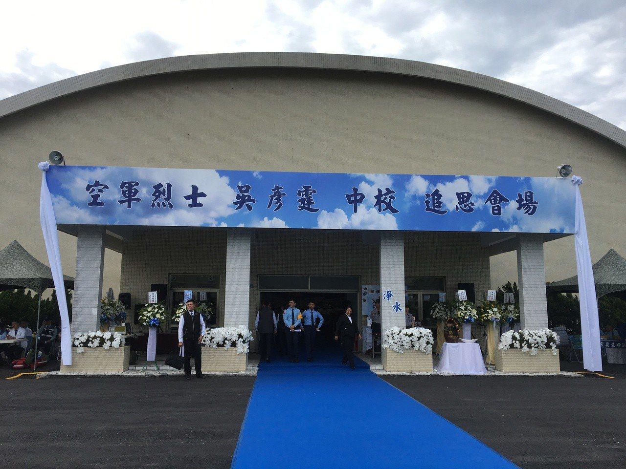 今天上午10點將在飛官吳彥霆生前服役的花蓮空軍基地第五聯隊舉行公祭典禮。記者徐庭...