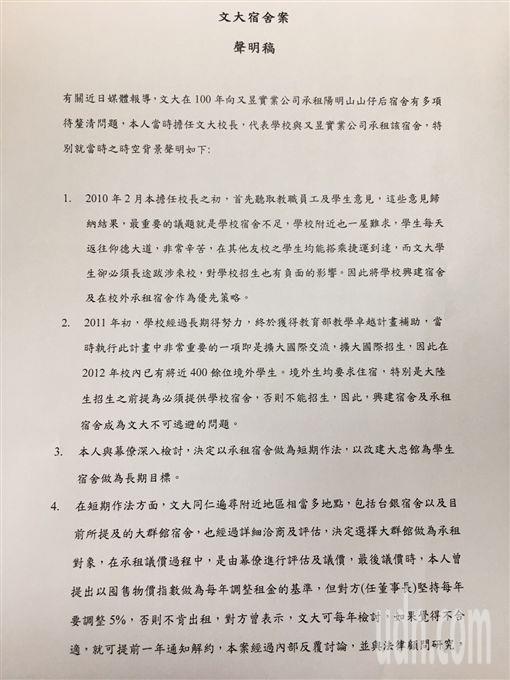 吳萬益針對文大宿舍爭議發出聲明。記者吳佩旻╱翻攝
