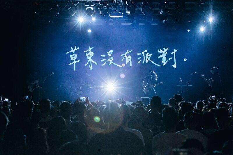 草東沒有派對在金曲音樂節首日壓軸演出。圖/台視提供