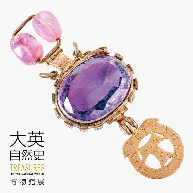 受詛咒的紫水晶 圖/聯合數位文創提供