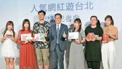 飯店業自救 邀陸網紅遊台北