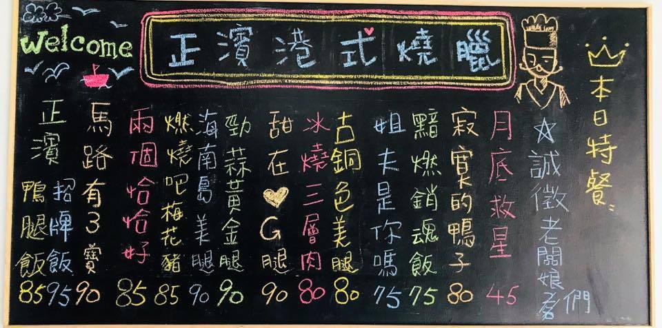 燒臘店菜單創意菜名十分吸睛。圖/取自正濱港式燒臘 臉書