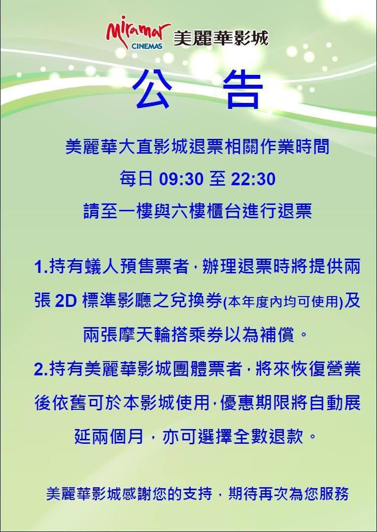 美麗華大直影城公布新退票辦法。 圖/擷自美麗華百樂園臉書