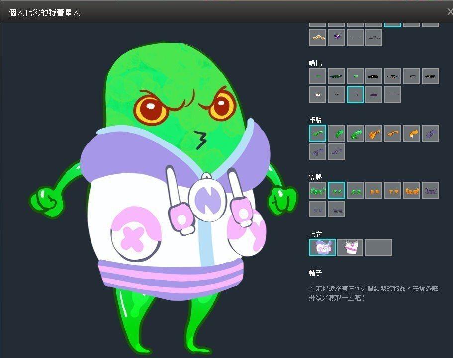 透過個人化設定,玩家可以打造出獨一無二的特賣星人。