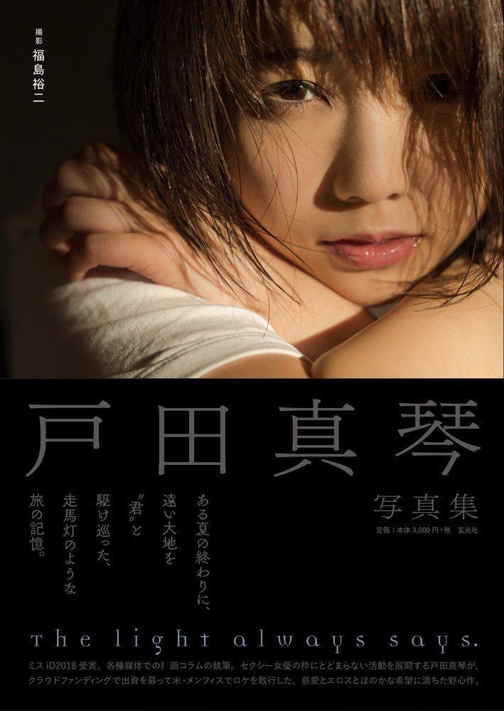 募資拍了寫真集的戶田真琴。 圖片來源/ twitter