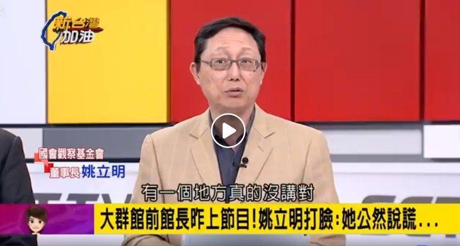 《新台灣加油》節目昨日找來曾任文化大學行政管理系副教授的姚立明,說明他對大群館的...