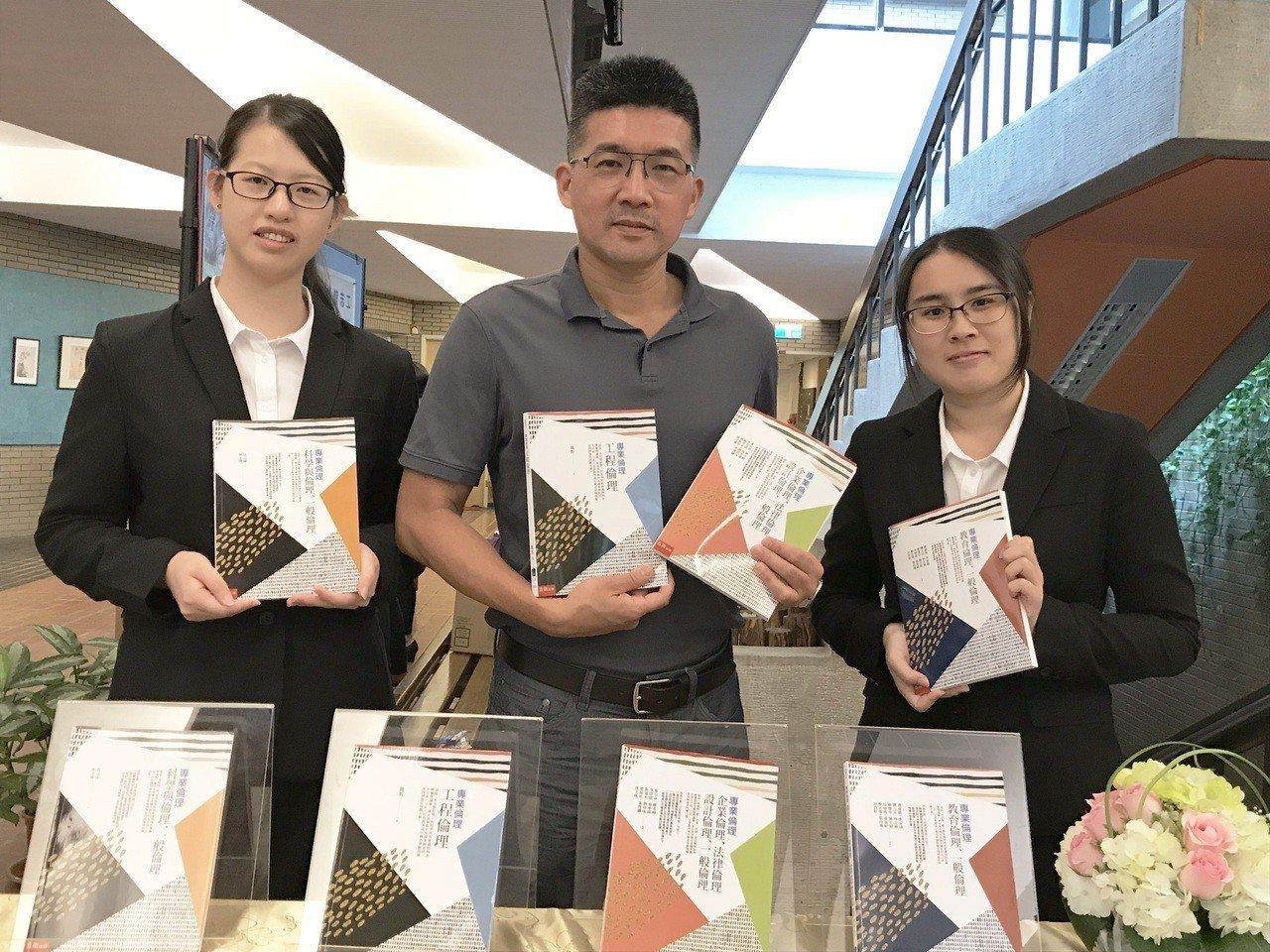 中原大學出版發行四冊一套倫理專書。圖/中原大學提供
