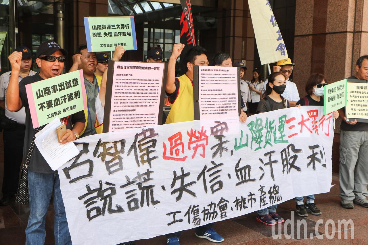 山隆通運司機呂智偉去年疑似長年超時工作過勞死亡,家屬今在工作傷害受害人協會、桃園...