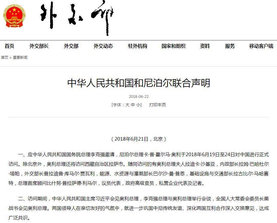 中國和尼泊爾發表聯合聲明 在航空鐵公路通信互通