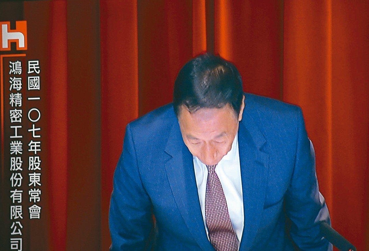 鴻海去年營收未達成長10%目標,董事長郭台銘會議一開始就向股東鞠躬致歉;股東會結...