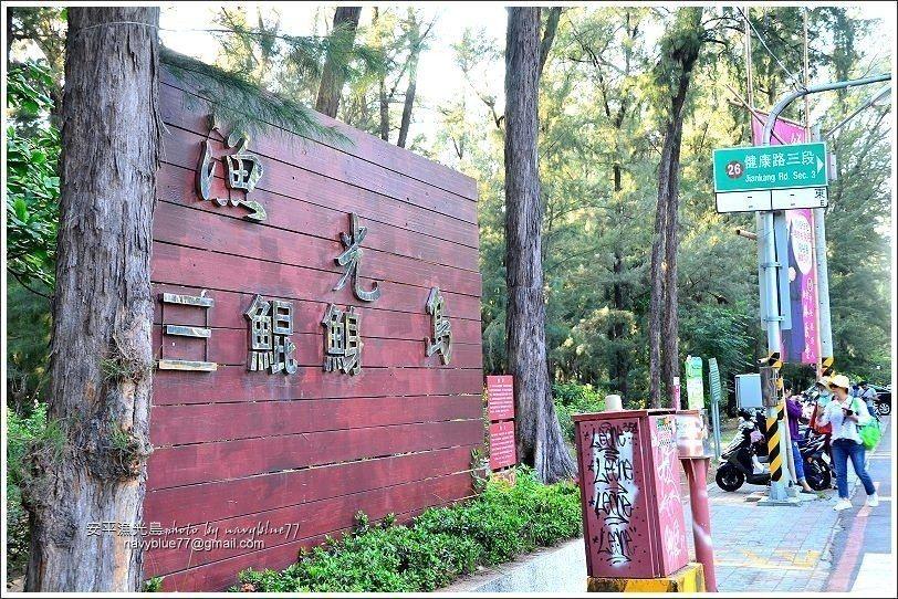 ↑由台南市區的健康路西行到路底過橋,就可以到漁光島。