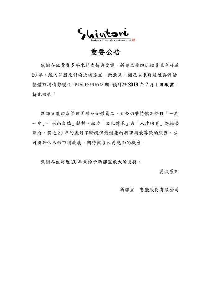 新都里6月23日晚間發布公告,預告7月1日停業。圖/取自新都里 台北懷石料理 S...
