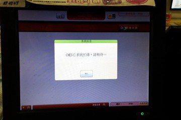當機!台灣運彩:部分連線有問題已陸續恢復