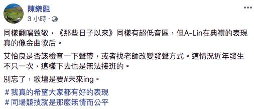 陳樂融認為艾怡良該檢查一下聲帶。圖/摘自陳樂融臉書