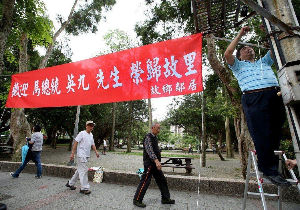 前總統馬英九卸任後回台北市文山區興隆路老家住,當地民眾特地製作布條懸掛,歡迎馬前...